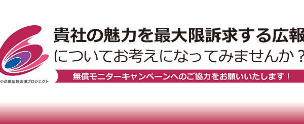 """無償モニターキャンペーン開始!""""中小企業広報応援プロジェクト"""""""